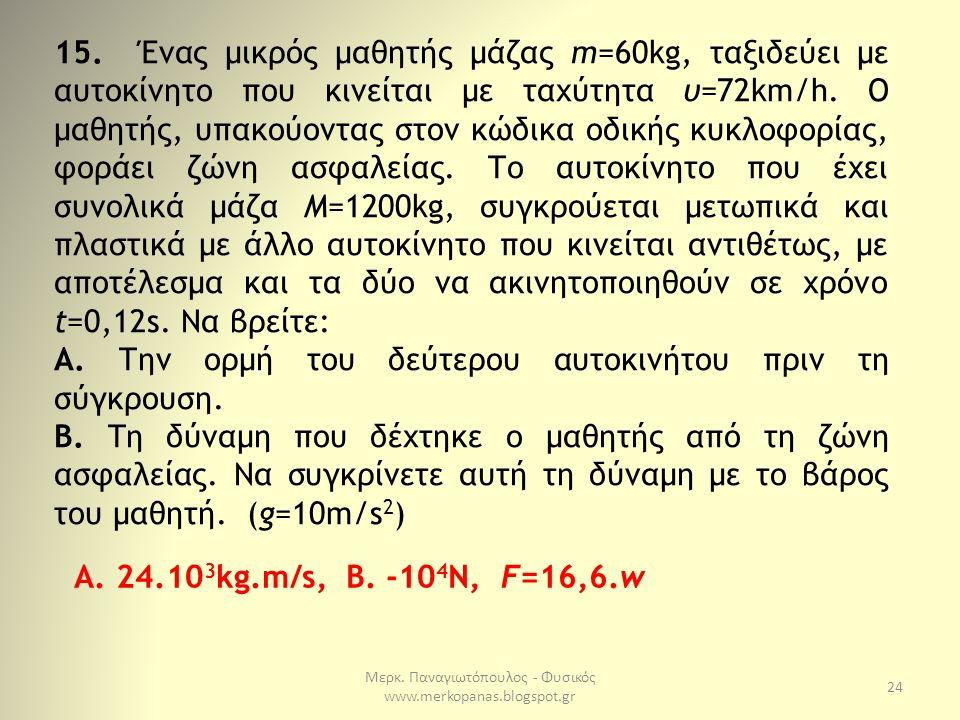 Μερκ. Παναγιωτόπουλος - Φυσικός www.merkopanas.blogspot.gr 24 15. Ένας μικρός μαθητής μάζας m=60kg, ταξιδεύει με αυτοκίνητο που κινείται με ταχύτητα υ