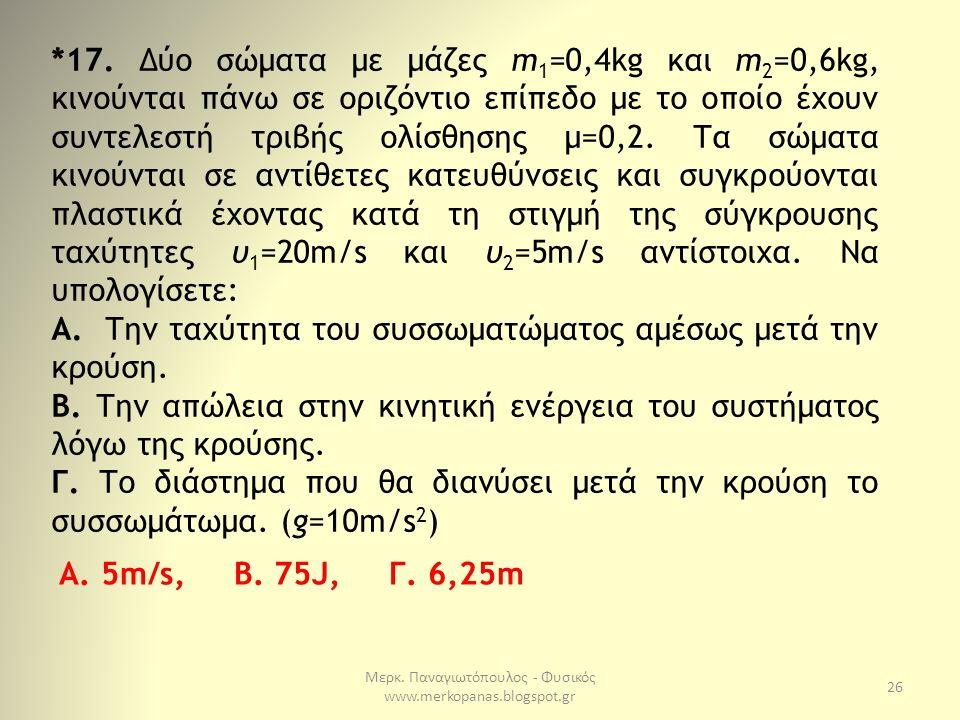 Μερκ. Παναγιωτόπουλος - Φυσικός www.merkopanas.blogspot.gr 26 *17. Δύο σώματα με μάζες m 1 =0,4kg και m 2 =0,6kg, κινούνται πάνω σε οριζόντιο επίπεδο