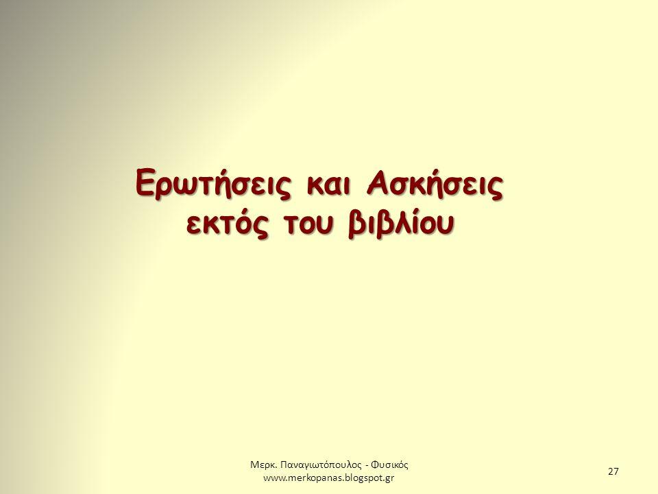 Μερκ. Παναγιωτόπουλος - Φυσικός www.merkopanas.blogspot.gr 27 Ερωτήσεις και Ασκήσεις εκτός του βιβλίου