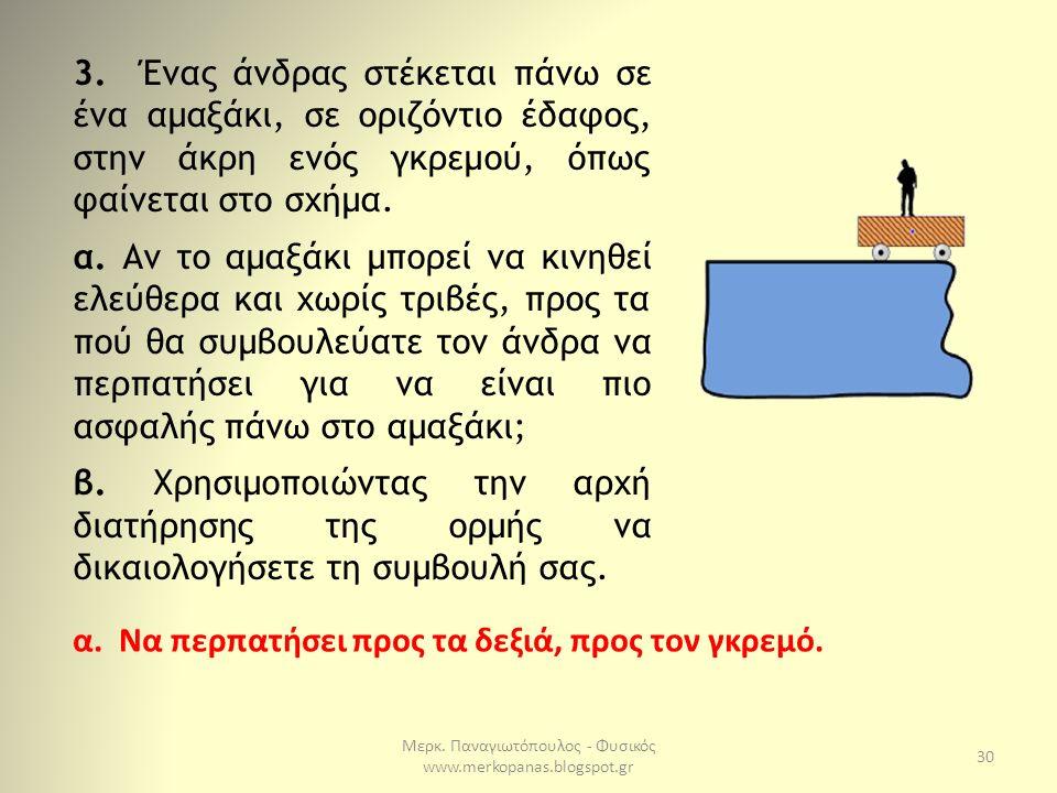 Μερκ. Παναγιωτόπουλος - Φυσικός www.merkopanas.blogspot.gr 30 3. Ένας άνδρας στέκεται πάνω σε ένα αμαξάκι, σε οριζόντιο έδαφος, στην άκρη ενός γκρεμού
