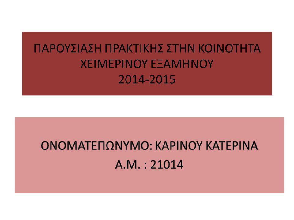 ΠΑΡΟΥΣΙΑΣΗ ΠΡΑΚΤΙΚΗΣ ΣΤΗΝ ΚΟΙΝΟΤΗΤΑ ΧΕΙΜΕΡΙΝΟΥ ΕΞΑΜΗΝΟΥ 2014-2015