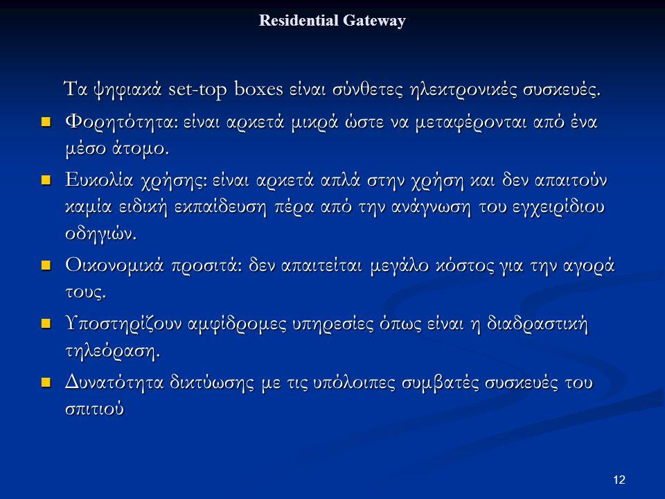 12 Residential Gateway Τα ψηφιακά set-top boxes είναι σύνθετες ηλεκτρονικές συσκευές.