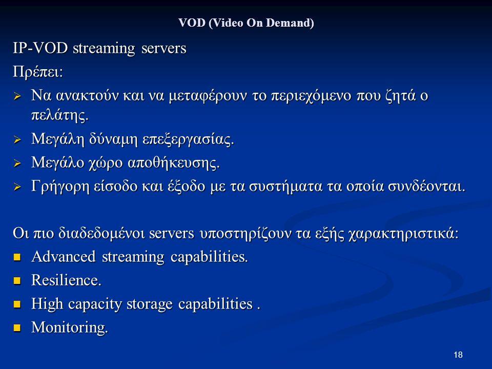 18 VOD (Video On Demand) IP-VOD streaming servers Πρέπει:  Να ανακτούν και να μεταφέρουν το περιεχόμενο που ζητά ο πελάτης.  Μεγάλη δύναμη επεξεργασ