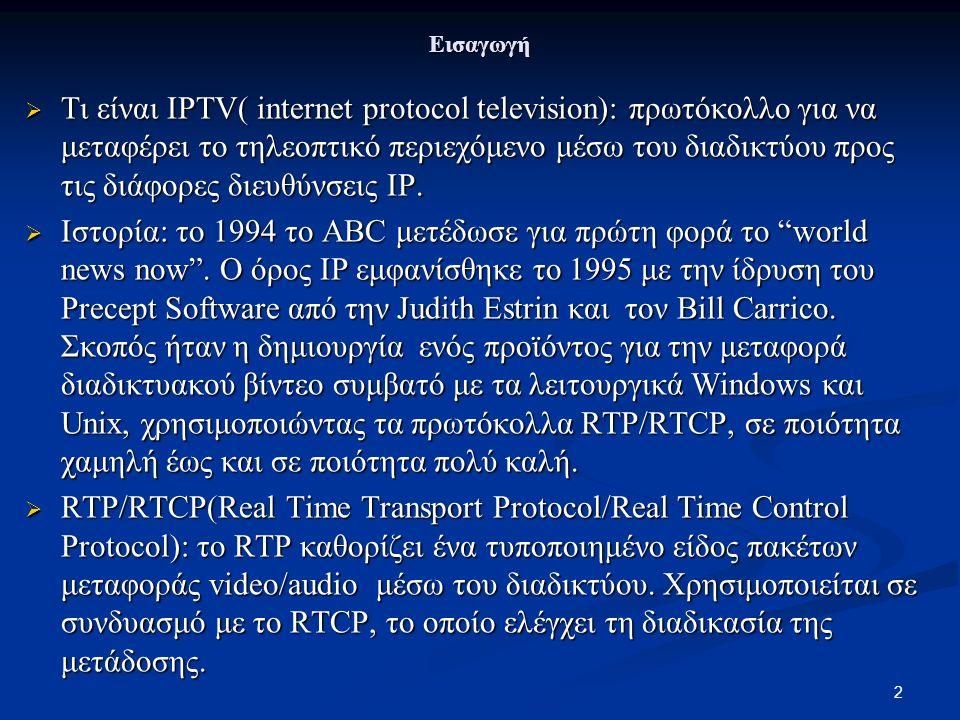 2 Εισαγωγή  Τι είναι IPTV( internet protocol television): πρωτόκολλο για να μεταφέρει το τηλεοπτικό περιεχόμενο μέσω του διαδικτύου προς τις διάφορες διευθύνσεις IP.