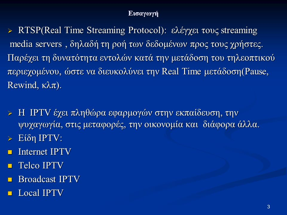 3 Εισαγωγή  RTSP(Real Time Streaming Protocol): ελέγχει τους streaming media servers, δηλαδή τη ροή των δεδομένων προς τους χρήστες. media servers, δ