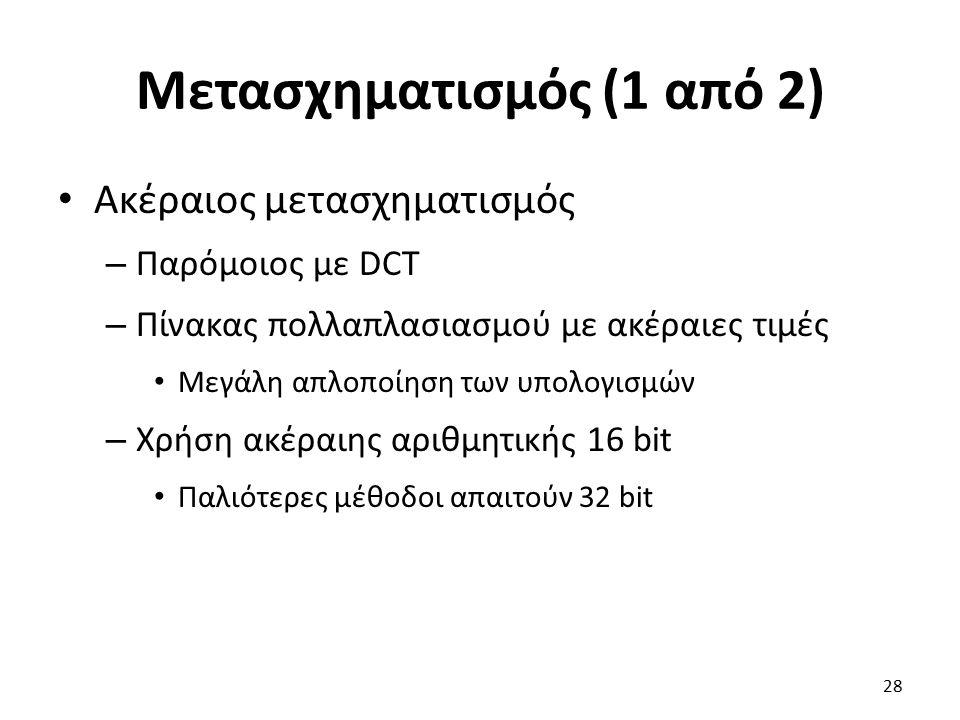 Μετασχηματισμός (1 από 2) Ακέραιος μετασχηματισμός – Παρόμοιος με DCT – Πίνακας πολλαπλασιασμού με ακέραιες τιμές Μεγάλη απλοποίηση των υπολογισμών –
