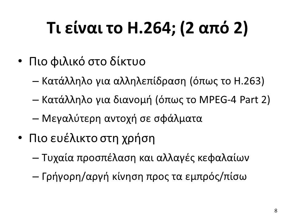 Μετασχηματισμός (2 από 2) Χρήση μπλοκ 4x4 αντί 8x8 – Επιτρέπονται περισσότεροι τύποι πρόβλεψης – Άρα οι διαφορές είναι μικρότερες – Καλύτερη ποιότητα στις ακμές – Απλούστεροι υπολογισμοί με μικρότερους αριθμούς Οι DC περνάνε από δεύτερο μετασχηματισμό – Νέος πίνακας με τους DC κάθε μπλοκ 4x4 – Βελτιώνει συμπίεση σε ομοιόμορφες περιοχές 29