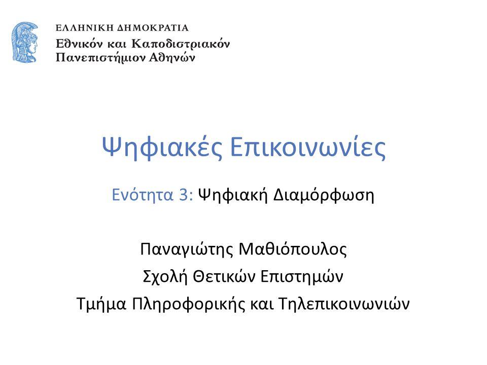 Ψηφιακές Επικοινωνίες Ενότητα 3: Ψηφιακή Διαμόρφωση Παναγιώτης Μαθιόπουλος Σχολή Θετικών Επιστημών Τμήμα Πληροφορικής και Τηλεπικοινωνιών