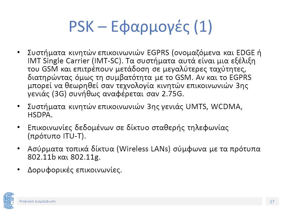 27 Ψηφιακή Διαμόρφωση PSK – Εφαρμογές (1) Συστήματα κινητών επικοινωνιών EGPRS (ονομαζόμενα και EDGE ή IMT Single Carrier (IMT-SC). Τα συστήματα αυτά