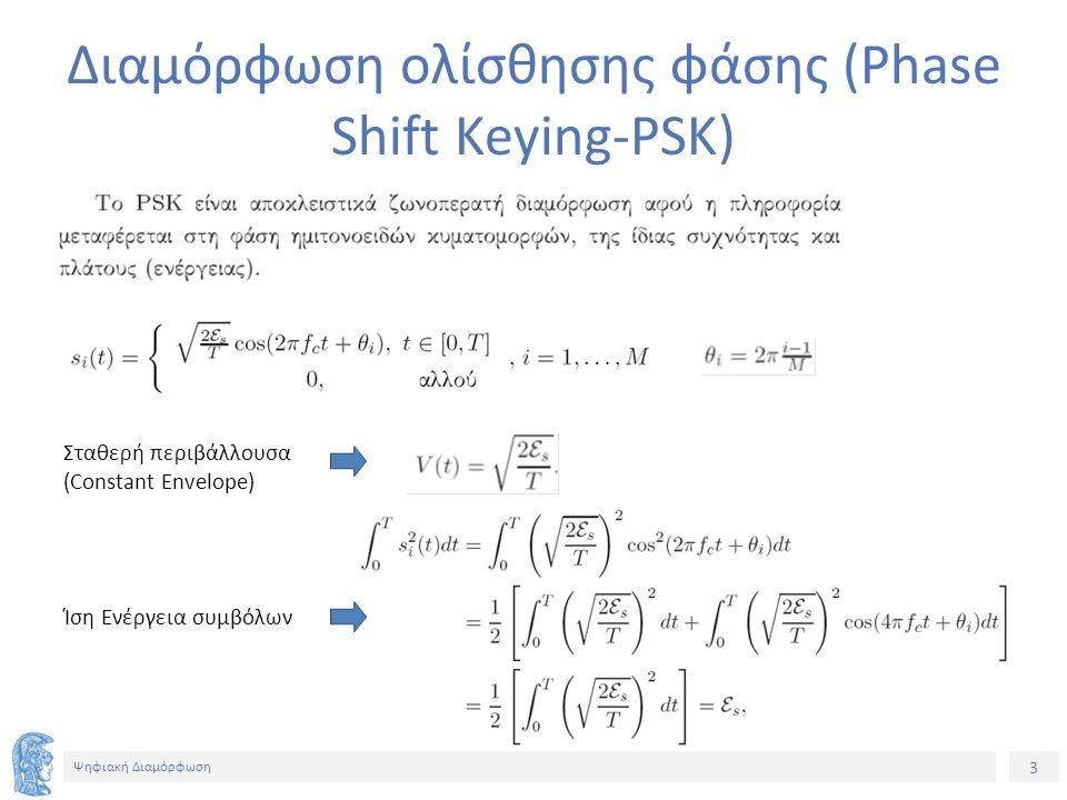3 Ψηφιακή Διαμόρφωση Διαμόρφωση ολίσθησης φάσης (Phase Shift Keying-PSK) Σταθερή περιβάλλουσα (Constant Envelope) Ίση Ενέργεια συμβόλων