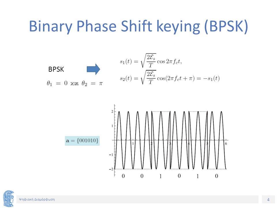 4 Ψηφιακή Διαμόρφωση Binary Phase Shift keying (BPSK) BPSK