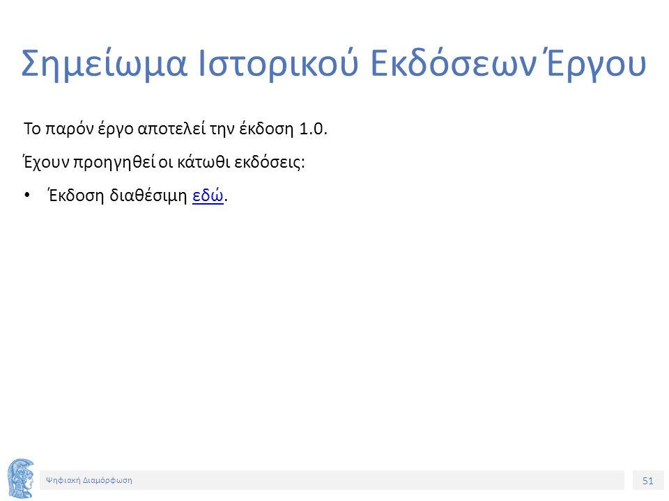 51 Ψηφιακή Διαμόρφωση Σημείωμα Ιστορικού Εκδόσεων Έργου Το παρόν έργο αποτελεί την έκδοση 1.0.