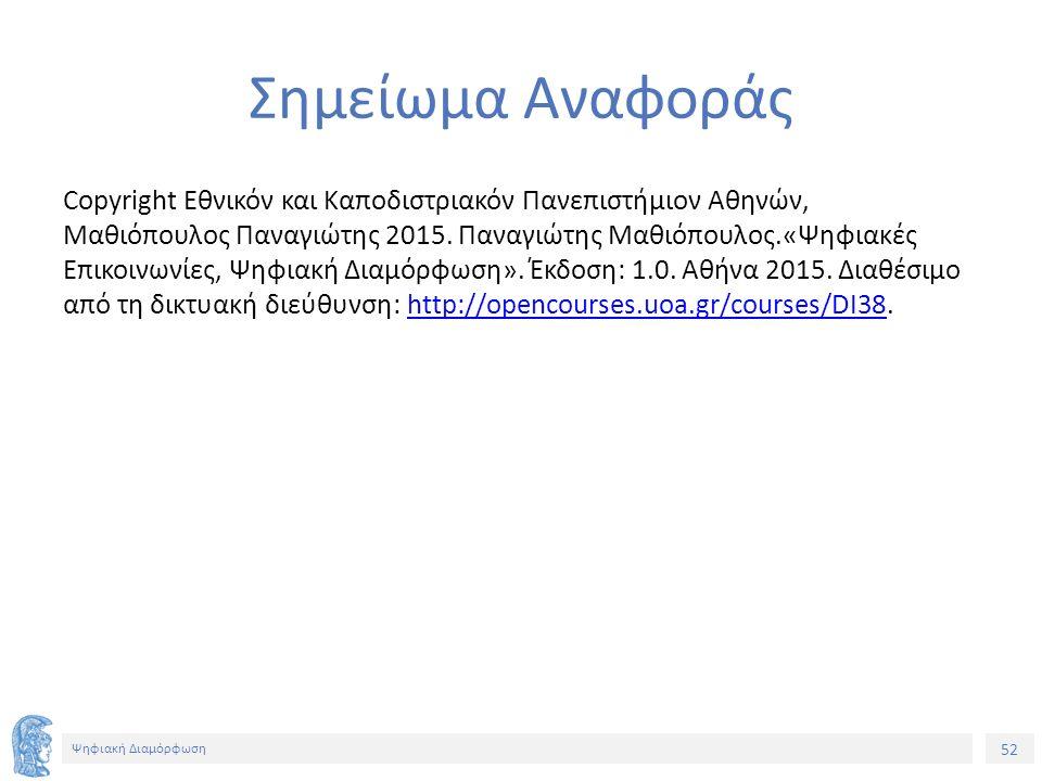 52 Ψηφιακή Διαμόρφωση Σημείωμα Αναφοράς Copyright Εθνικόν και Καποδιστριακόν Πανεπιστήμιον Αθηνών, Μαθιόπουλος Παναγιώτης 2015.