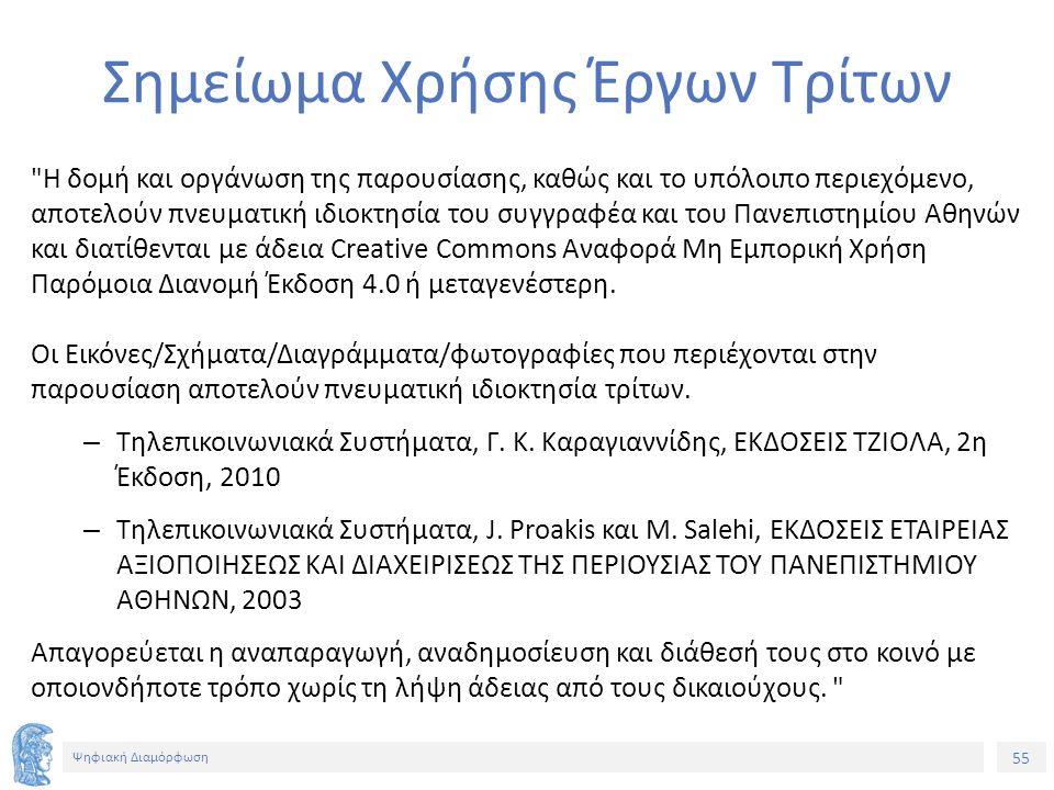 55 Ψηφιακή Διαμόρφωση Σημείωμα Χρήσης Έργων Τρίτων Η δομή και οργάνωση της παρουσίασης, καθώς και το υπόλοιπο περιεχόμενο, αποτελούν πνευματική ιδιοκτησία του συγγραφέα και του Πανεπιστημίου Αθηνών και διατίθενται με άδεια Creative Commons Αναφορά Μη Εμπορική Χρήση Παρόμοια Διανομή Έκδοση 4.0 ή μεταγενέστερη.
