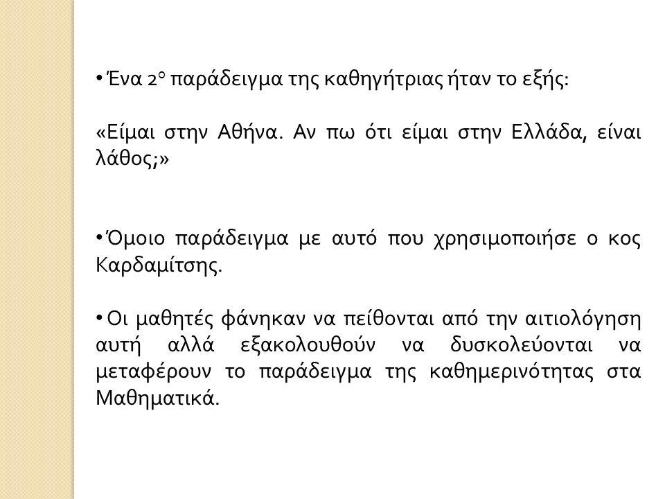 Ένα 2 ο παράδειγμα της καθηγήτριας ήταν το εξής : « Είμαι στην Αθήνα.