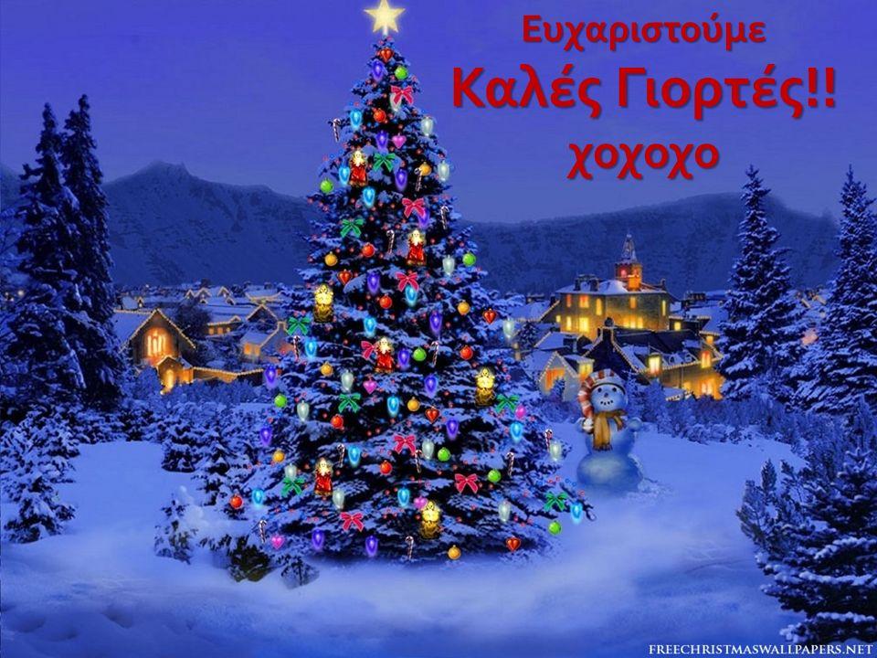 Ευχαριστούμε Καλές Γιορτές !! χοχοχο