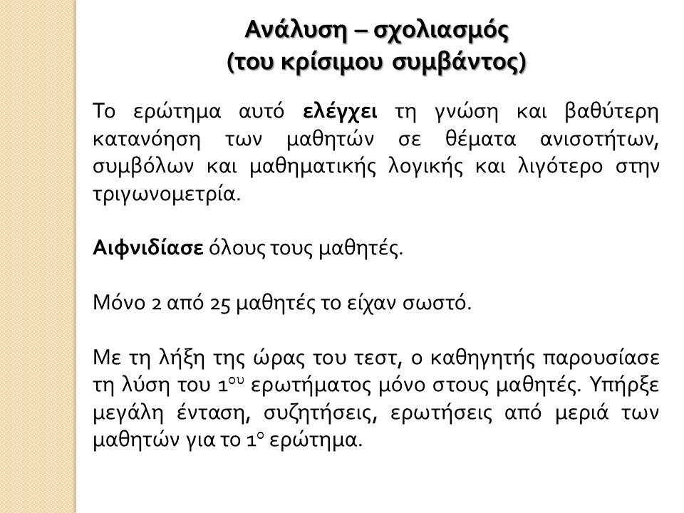 Ο καθηγητής λέει στους μαθητές ένα παραδειγμα : « Ο Νίκος κάνει βόλτες στο υπόστεγο.
