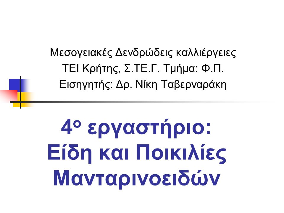 4 ο εργαστήριο: Είδη και Ποικιλίες Μανταρινοειδών Μεσογειακές Δενδρώδεις καλλιέργειες ΤΕΙ Κρήτης, Σ.ΤΕ.Γ.