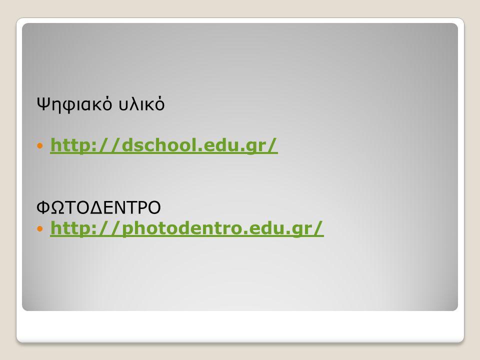 Ψηφιακό υλικό http://dschool.edu.gr/ ΦΩΤΟΔΕΝΤΡΟ http://photodentro.edu.gr/