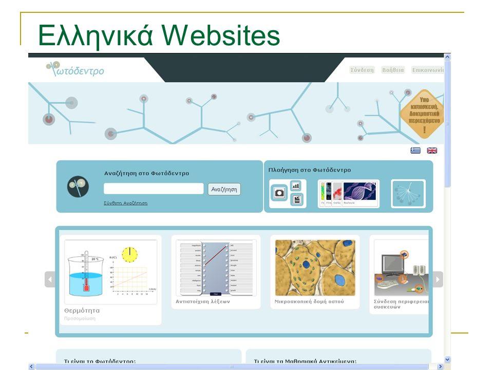12 Ελληνικά Websites