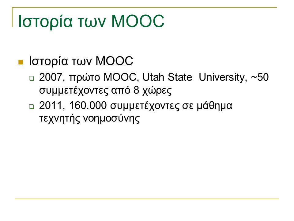 Ιστορία των MOOC  2007, πρώτο MOOC, Utah State University, ~50 συμμετέχοντες από 8 χώρες  2011, 160.000 συμμετέχοντες σε μάθημα τεχνητής νοημοσύνης