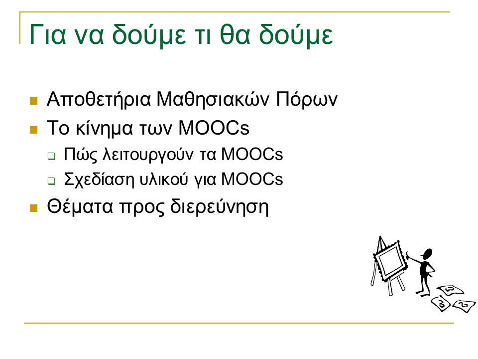 Για να δούμε τι θα δούμε Αποθετήρια Μαθησιακών Πόρων Τo κίνημα των MOOCs  Πώς λειτουργούν τα MOOCs  Σχεδίαση υλικού για MOOCs Θέματα προς διερεύνηση