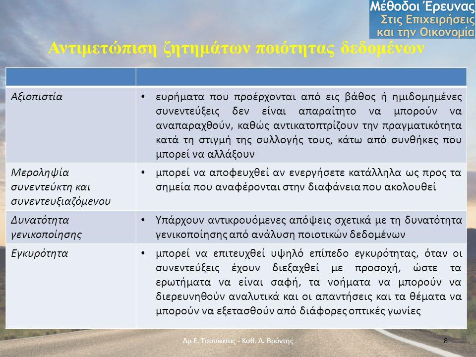 Αντιμετώπιση ζητημάτων ποιότητας δεδομένων Δρ Ε. Τσουκάτος - Καθ.