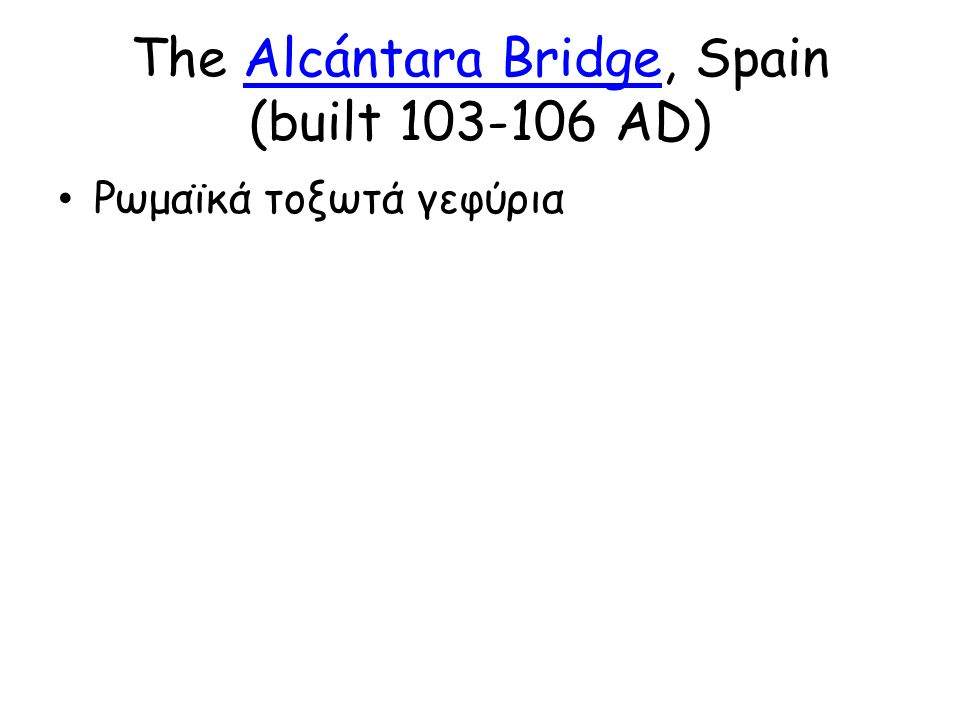 The Alcántara Bridge, Spain (built 103-106 AD)Alcántara Bridge Ρωμαϊκά τοξωτά γεφύρια