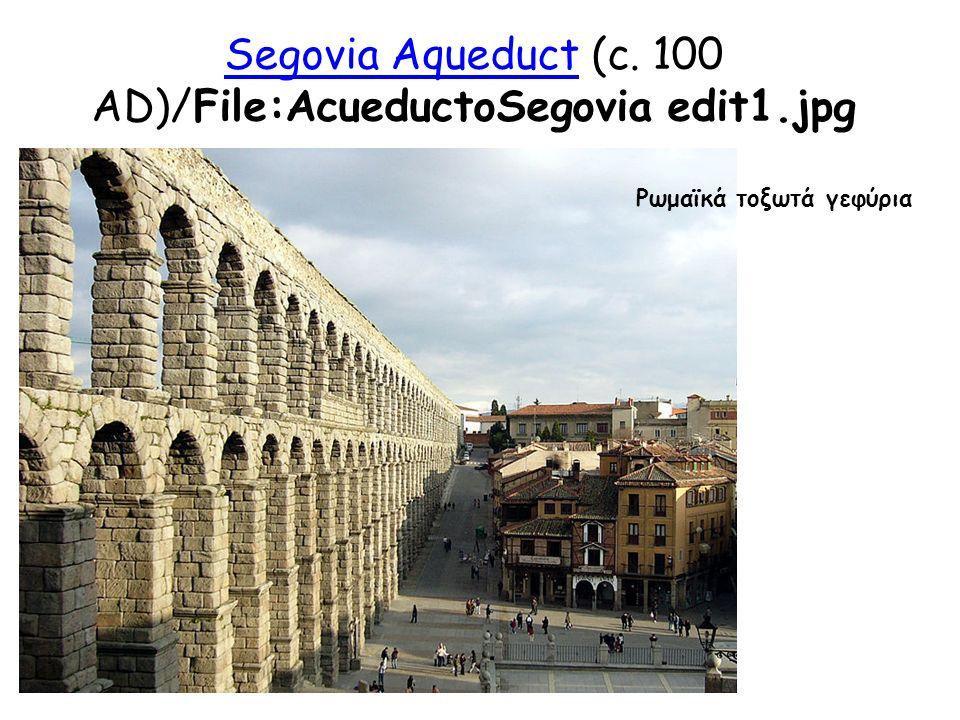 Segovia AqueductSegovia Aqueduct (c. 100 AD)/File:AcueductoSegovia edit1.jpg Ρωμαϊκά τοξωτά γεφύρια