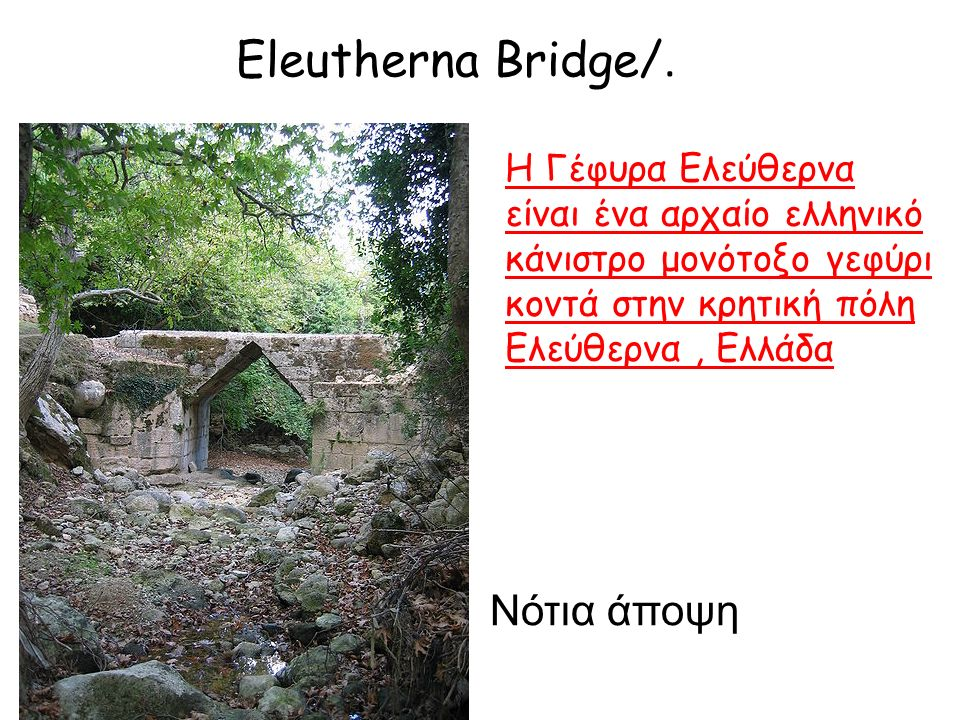 Eleutherna Bridge/.