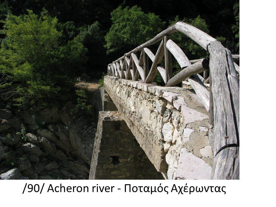 /90/ Acheron river - Ποταμός Αχέρωντας