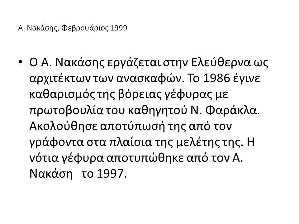 Α. Νακάσης, Φεβρουάριος 1999 Ο Α. Νακάσης εργάζεται στην Ελεύθερνα ως αρχιτέκτων των ανασκαφών.