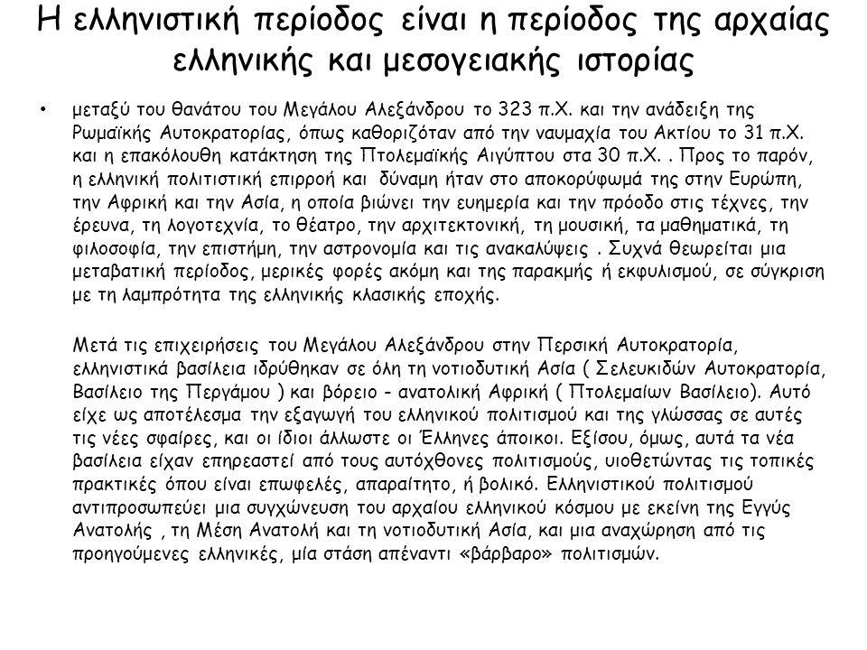 Η ελληνιστική περίοδος είναι η περίοδος της αρχαίας ελληνικής και μεσογειακής ιστορίας μεταξύ του θανάτου του Μεγάλου Αλεξάνδρου το 323 π.Χ.