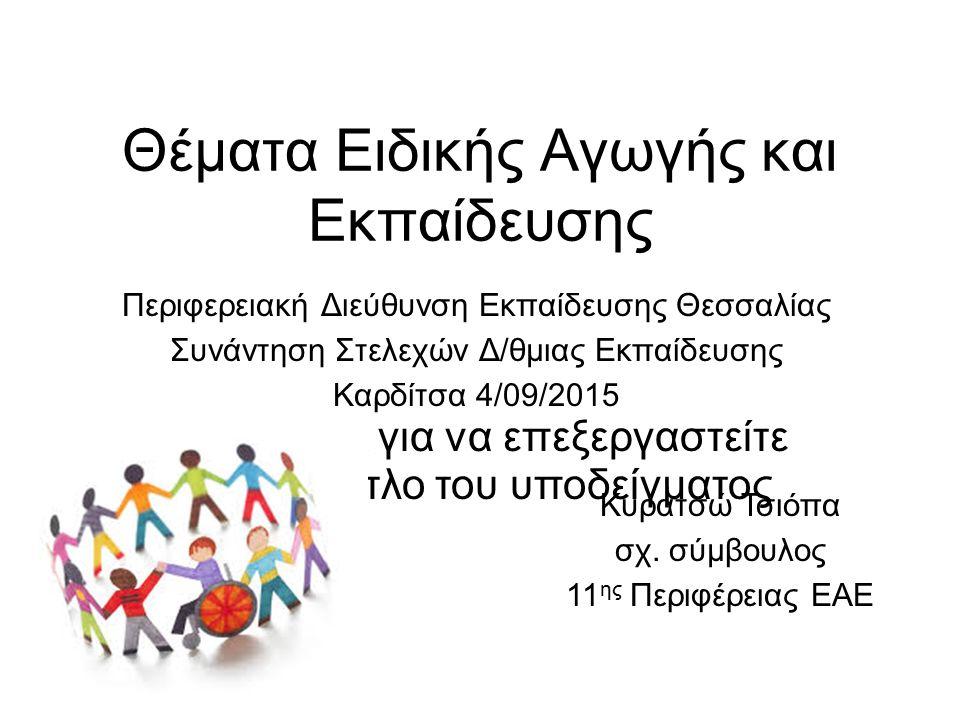 Κάντε κλικ για να επεξεργαστείτε τον υπότιτλο του υποδείγματος Θέματα Ειδικής Αγωγής και Εκπαίδευσης Περιφερειακή Διεύθυνση Εκπαίδευσης Θεσσαλίας Συνάντηση Στελεχών Δ/θμιας Εκπαίδευσης Καρδίτσα 4/09/2015 Κυρατσώ Τσιόπα σχ.
