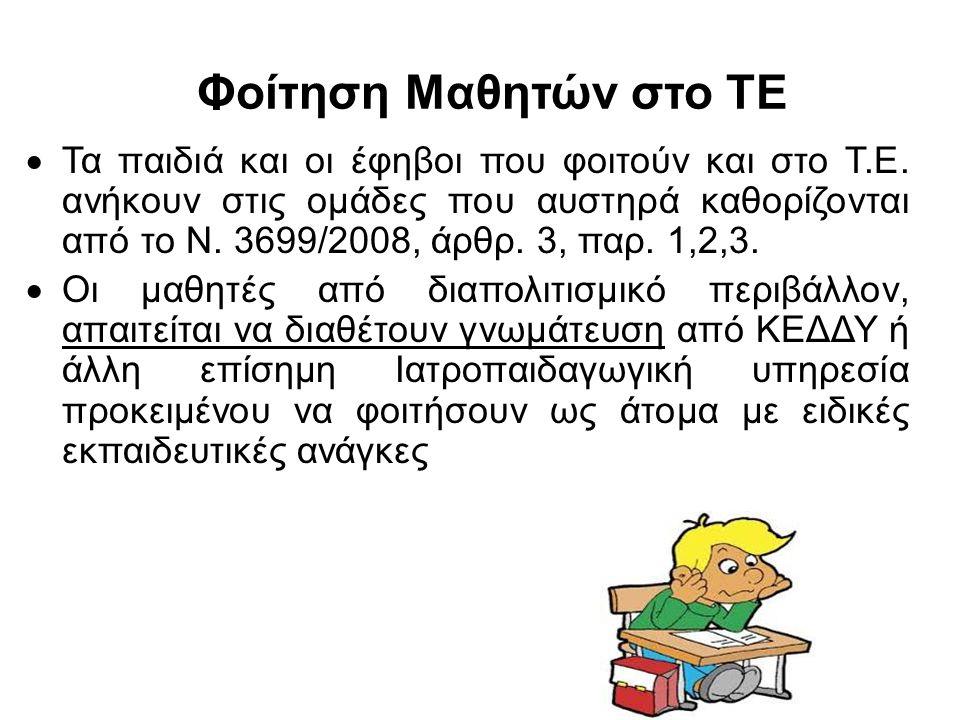 Φοίτηση Μαθητών στο ΤΕ  Τα παιδιά και οι έφηβοι που φοιτούν και στο Τ.Ε.