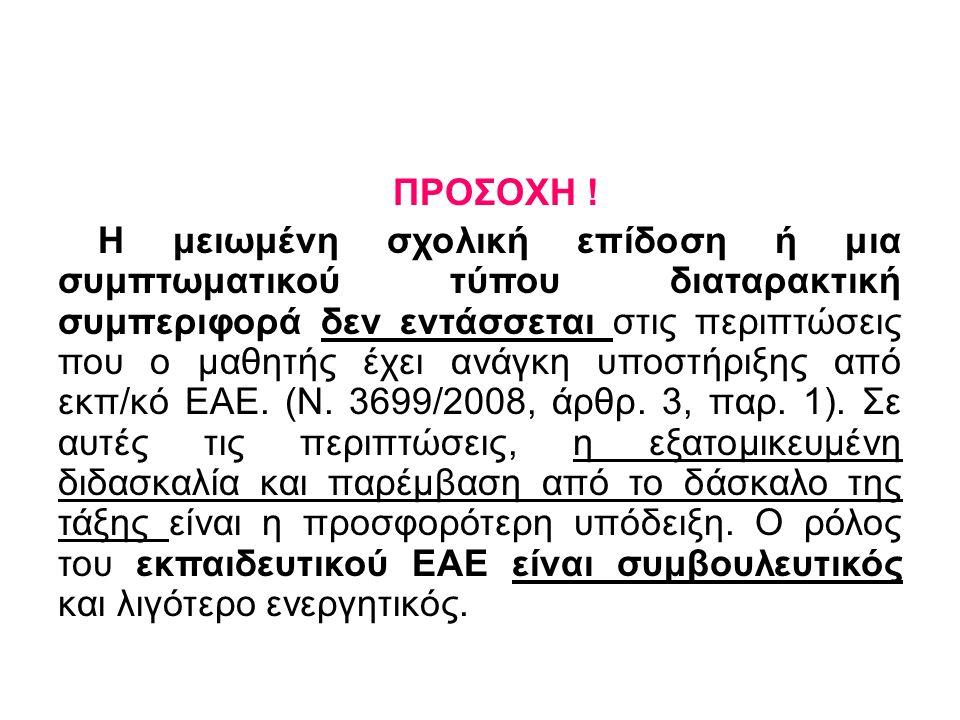 Διαδικασίες Ίδρυσης Τ.Ε (Ν.3699/2008, άρθρο 6, παρ.