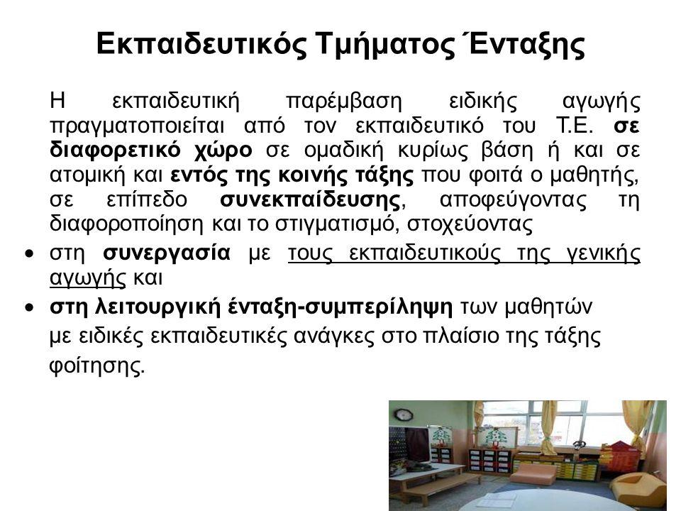 Εκπαιδευτικός Τμήματος Ένταξης Η εκπαιδευτική παρέμβαση ειδικής αγωγής πραγματοποιείται από τον εκπαιδευτικό του Τ.Ε.