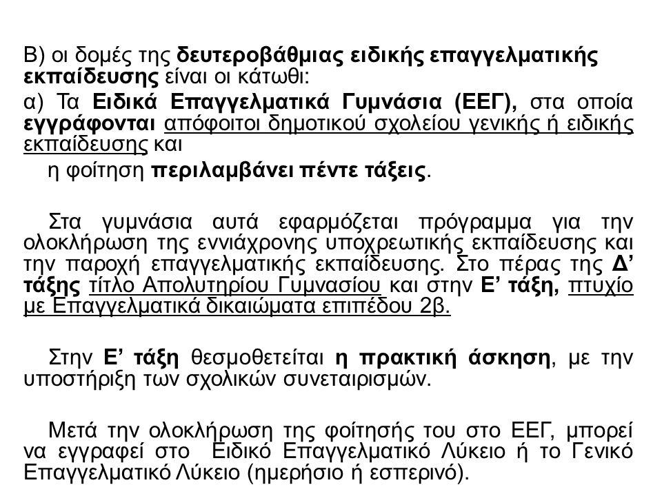 β) Τα Ειδικά Επαγγελματικά Λύκεια (ΕΕΛ), στα οποία εγγράφονται απόφοιτοι του Ειδικού Επαγγελματικού Γυμνασίου και των Ειδικών και Γενικών Γυμνασίων και Λυκείων.