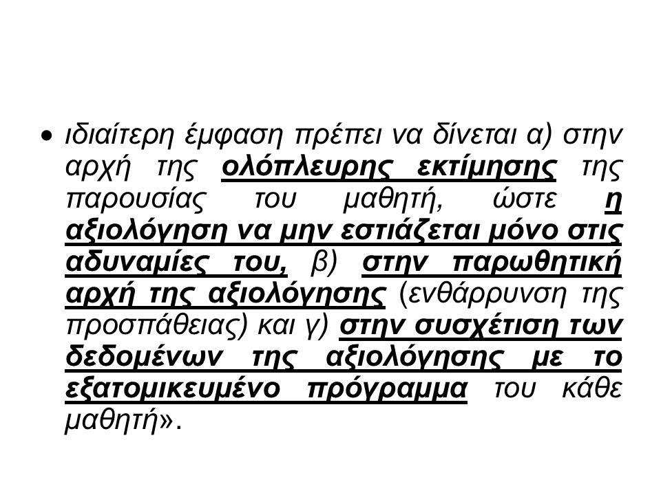  «Τα θέματα των προαγωγικών και απολυτηρίων εξετάσεων των Λυκείων περιλαμβάνουν ποικιλία ερωτήσεων (π.χ.