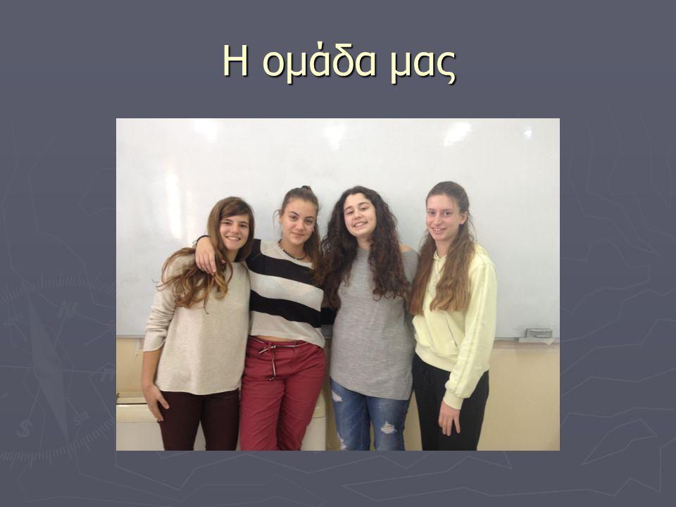 H ομάδα μας