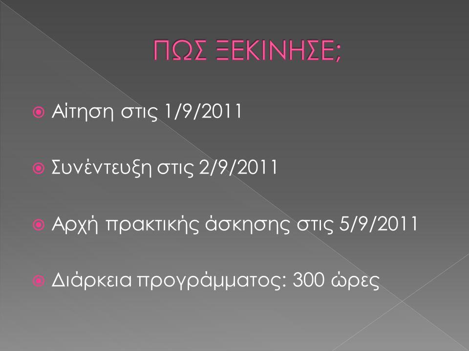  Αίτηση στις 1/9/2011  Συνέντευξη στις 2/9/2011  Αρχή πρακτικής άσκησης στις 5/9/2011  Διάρκεια προγράμματος: 300 ώρες