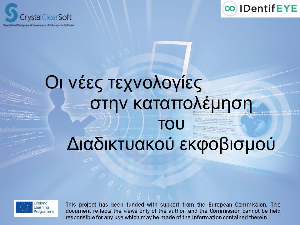 Οι νέες τεχνολογίες στην καταπολέμηση του Διαδικτυακού εκφοβισμού This project has been funded with support from the European Commission.