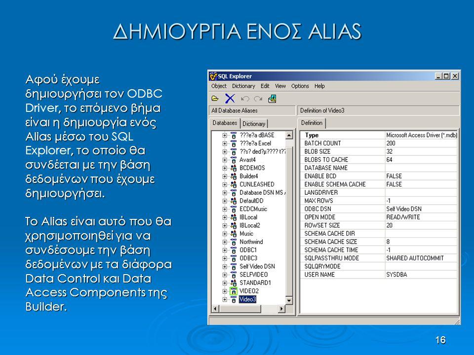 16 ΔΗΜΙΟΥΡΓΙΑ ΕΝΟΣ ALIAS Αφού έχουμε δημιουργήσει τον, το επόμενο βήμα είναι η δημιουργία ενός Alias μέσω του, το οποίο θα συνδέεται με την βάση δεδομένων που έχουμε δημιουργήσει.
