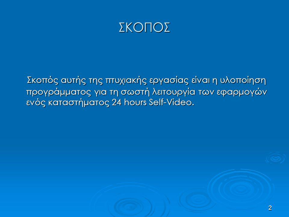 2 ΣΚΟΠΟΣ Σκοπός αυτής της πτυχιακής εργασίας είναι η υλοποίηση προγράμματος για τη σωστή λειτουργία των εφαρμογών ενός καταστήματος 24 hours Self-Video.
