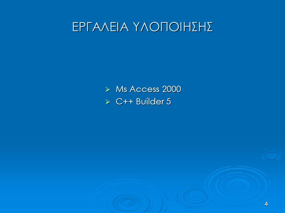 4 ΕΡΓΑΛΕΙΑ ΥΛΟΠΟΙΗΣΗΣ  Ms Access 2000  C++ Builder 5