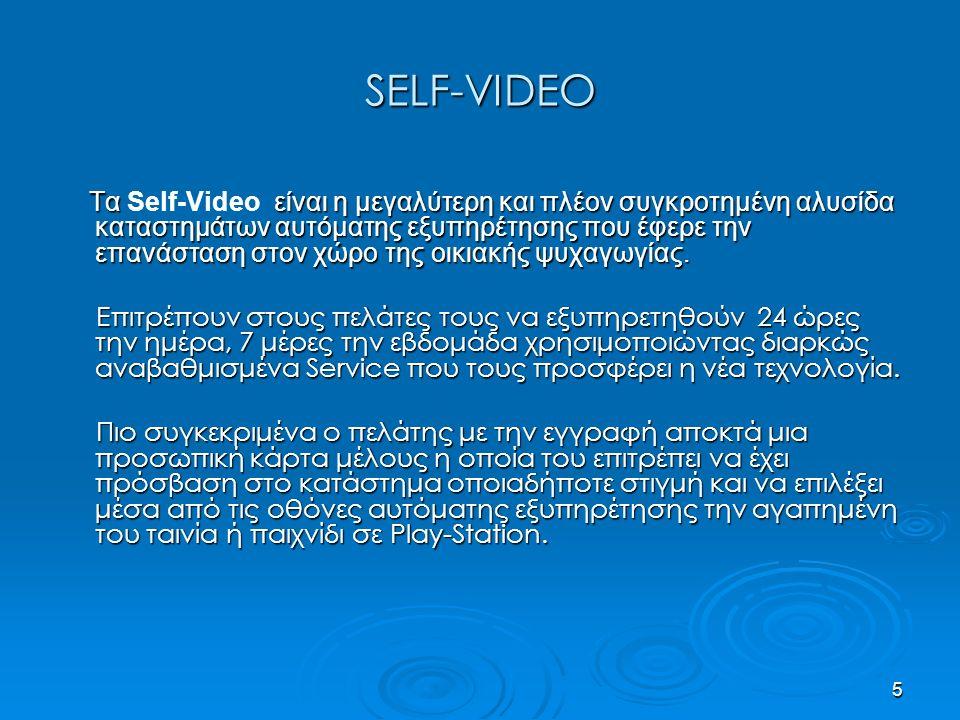 5 SELF-VIDEO Τα είναι η μεγαλύτερη και πλέον συγκροτημένη αλυσίδα καταστημάτων αυτόματης εξυπηρέτησης που έφερε την επανάσταση στον χώρο της οικιακής ψυχαγωγίας.