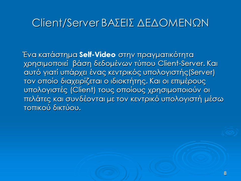8 Client/Server ΒΑΣΕΙΣ ΔΕΔΟΜΕΝΩΝ Ένα κατάστημα στην πραγματικότητα χρησιμοποιεί βάση δεδομένων τύπου Client-Server. Και αυτό γιατί υπάρχει ένας κεντρι