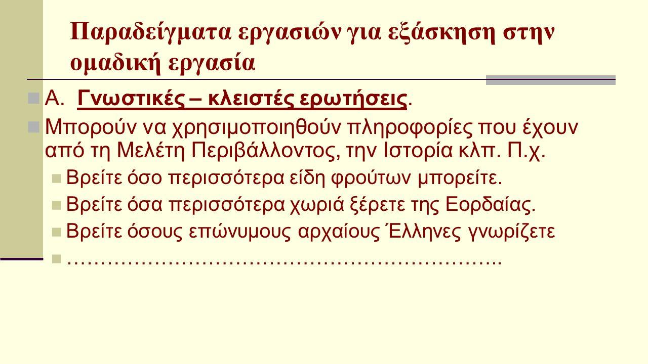 Παραδείγματα εργασιών για εξάσκηση στην ομαδική εργασία Α.