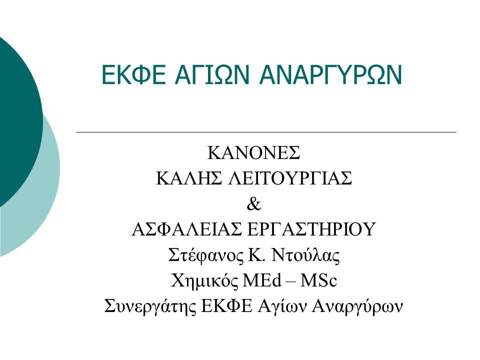 Κανόνες Ασφαλείας Εργαστηριακός Οδηγός Χημεία Β΄ Γυμνασίου (σελ.
