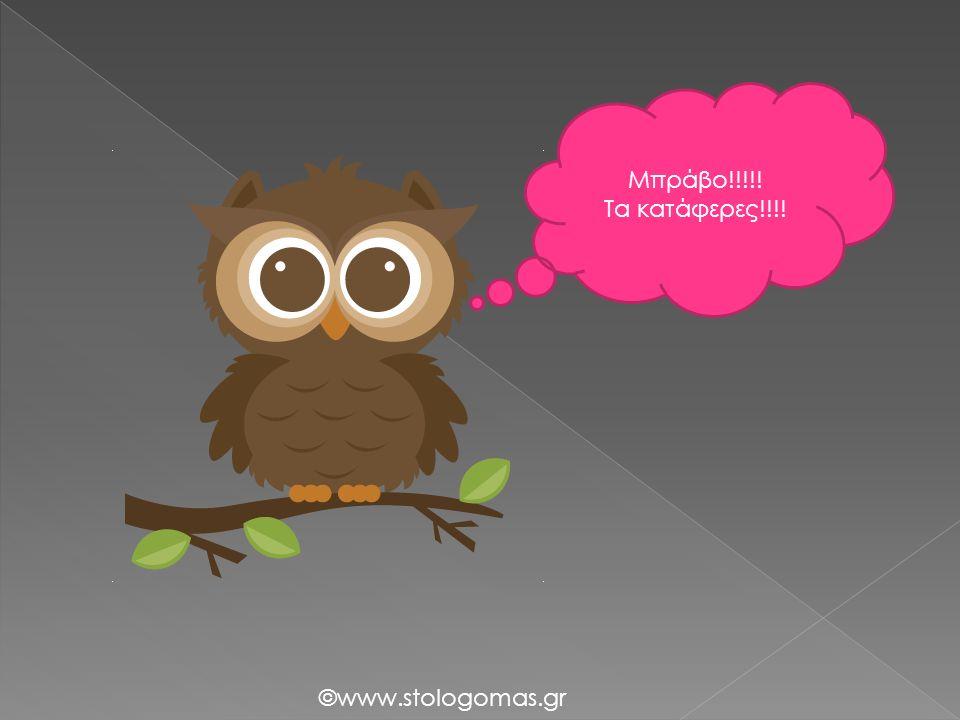 Ποια λέξη ξεκινάει από /κε/; ©www.stologomas.gr